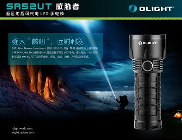 Olight SR52UT KIT 全配版 2015新版 XP-L 1100流明 800米射程 USB直充 含車充器