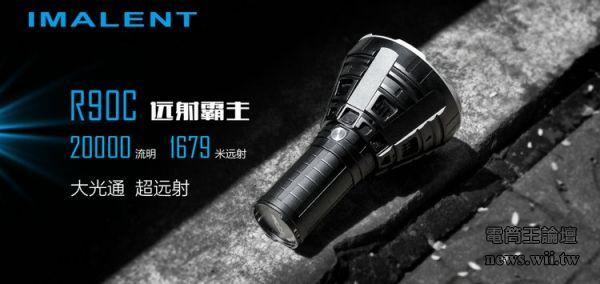 IM-R90C-3.jpg