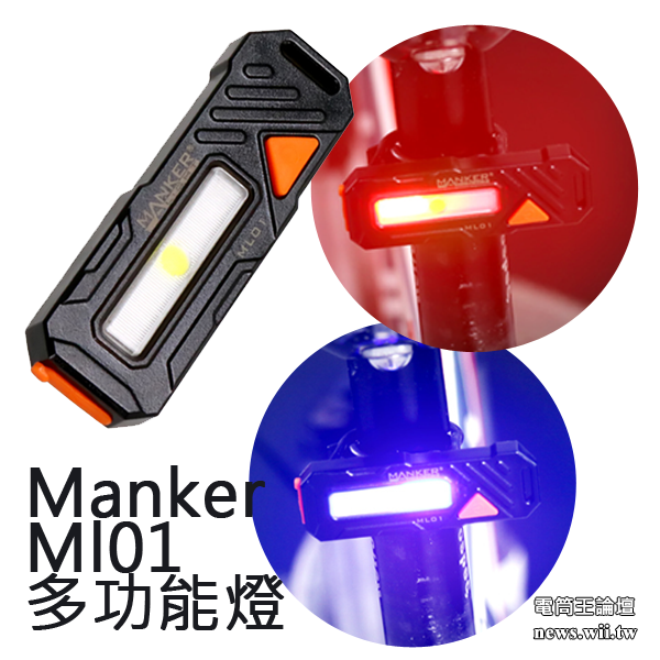 Manker ML01-600.png