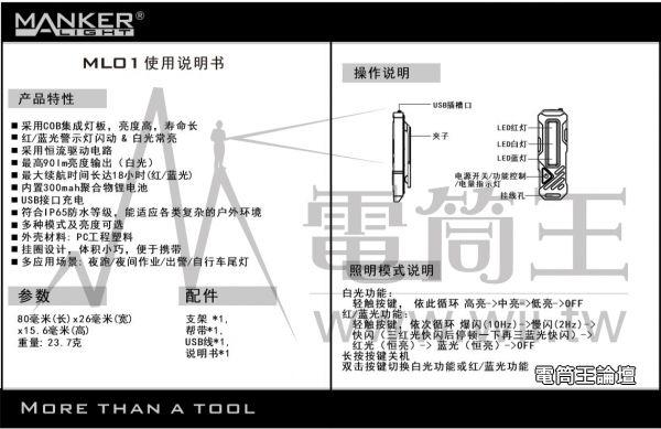 Manker ML01-9.jpg