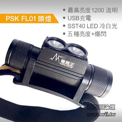 PSKFL01-13.jpg